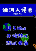 银河入侵者 中文版