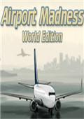 疯狂空港世界版 中文版