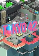 东京42未加密版 中文版