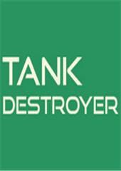 坦克毁灭者 中文版