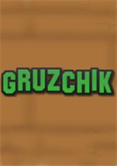 GRUZCHIK 中文版
