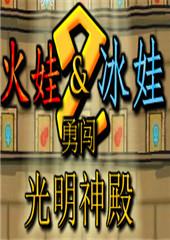 森林冰火人2无敌版 中文版