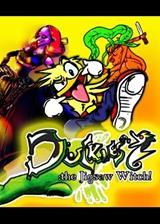 达克斯拼图女巫汉化版 中文版