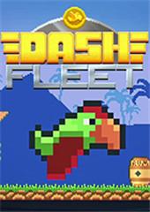 Dash Fleet 中文版