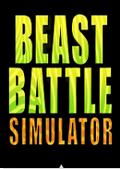 野兽大战模拟器