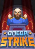 欧米茄袭击Omega Strike 中文版
