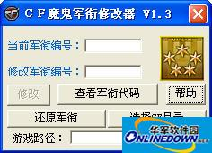 CF军衔修改器 V1.3 安装免费版 1
