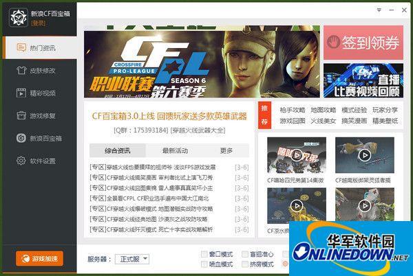 cf百宝箱3.2官方版