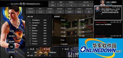 NBA 2K15 勇士-克雷.汤普森MC存档