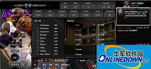 NBA 2K15 科比MC存档