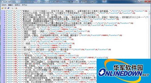 轩辕剑外传:穹之扉 DBFS数据文件编辑工具V1.3.0