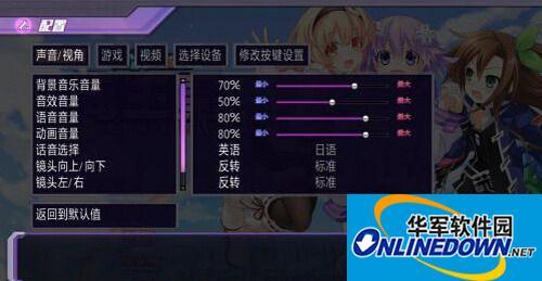 超次次元游戏:海王星重生 LMAO汉化组汉化补丁V4.5最终版 1