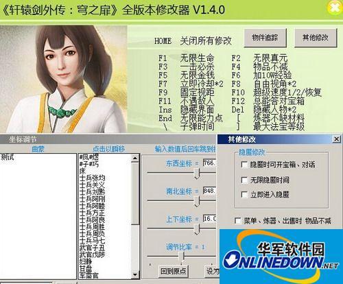 轩辕剑外传:穹之扉 二十三项修改器V1.4.0