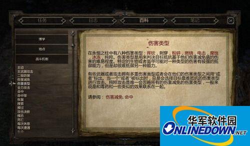 永恒之柱 游侠LMAO汉化组内核汉化补丁V1.2[可输入中文名]