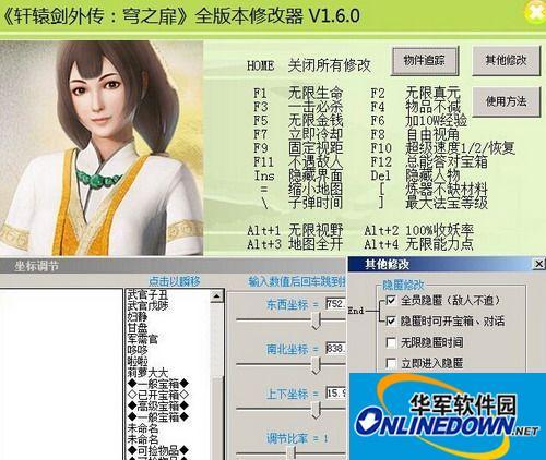 轩辕剑外传:穹之扉 三十项修改器V1.6.0