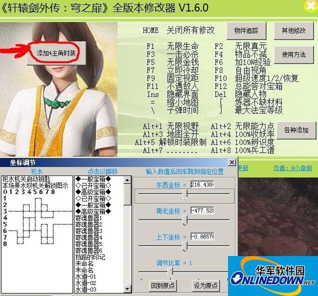 轩辕剑外传:穹之扉 三十四项修改器V1.7.0