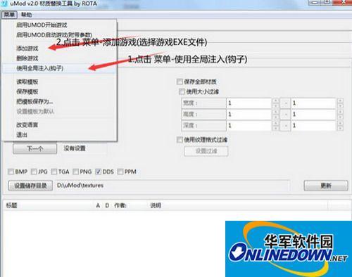 uMod游戏材质替换工具 V2.53汉化版