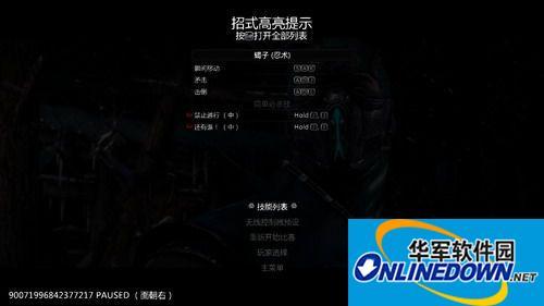 真人快打X 轩辕汉化组汉化补丁V1.0