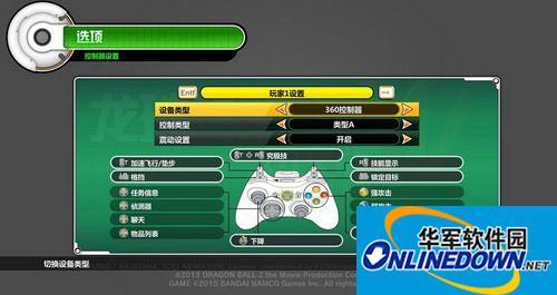 龙珠:超宇宙 3DM轩辕汉化组汉化补丁v4.5