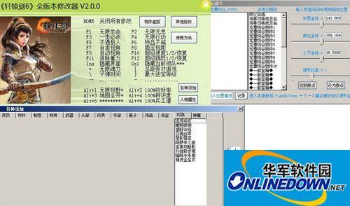 轩辕剑6 三十三项修改器 V2.0.0