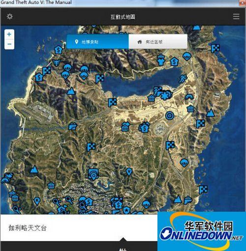 侠盗猎车5(GTA5) 十二国语言官方游戏手册