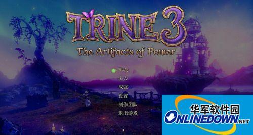 三位一体3:权力的神器 轩辕汉化组汉化补丁 v2.0