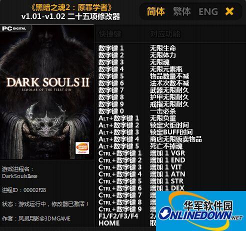 黑暗之魂2:原罪学...