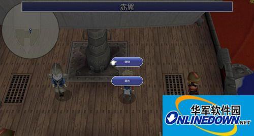最终幻想4:月之归还 轩辕汉化组汉化补丁v1.0