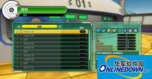 龙珠:超宇宙 轩辕汉化组汉化补丁v5.0