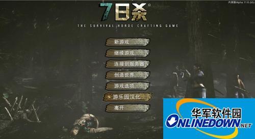 七日杀 Alpha11.6 游乐园简体中文汉化补丁