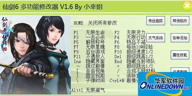 仙剑奇侠传6 五十一项修改器V1.6.0