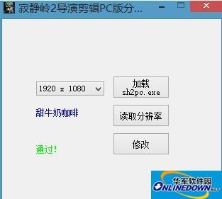 寂静岭2:导演剪辑版 HD高清分辨率修改工具包 1