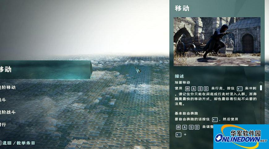 刺客信条大革命轩辕汉化组简体中文汉化补丁v1.0