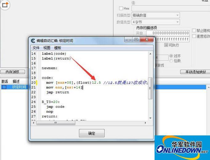 侠客风云传锁定时间CE修改脚本