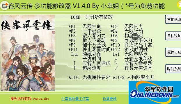 侠客风云传四十五项修改器V1.4.0