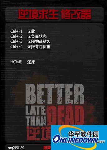 逆境求生 v0.11.4-0.11.7中文四项修改器