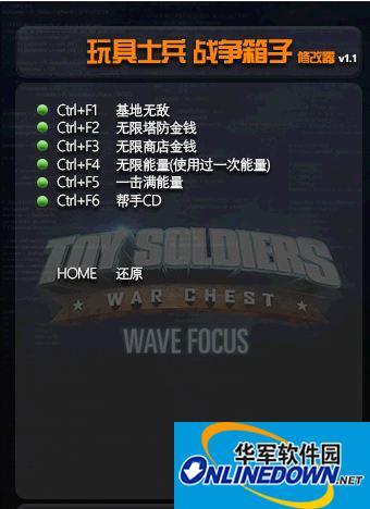 玩具士兵:战争箱子 v1.21中文六项修改器