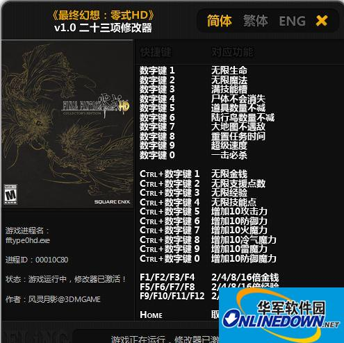 最终幻想:零式HD v1.0 二十三项修改器