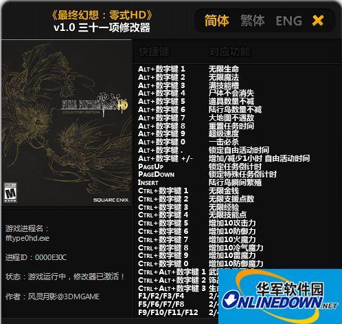 最终幻想零式HDv1.0三十一项修改器