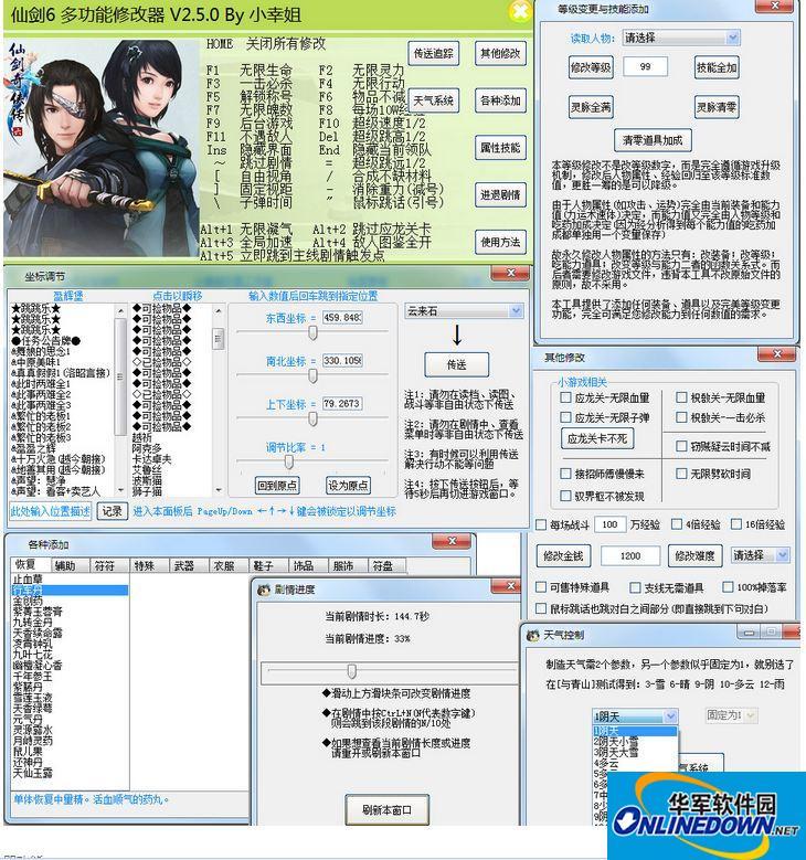 仙剑奇侠传6六十八项修改器/仙剑6多功能修改器V2.5