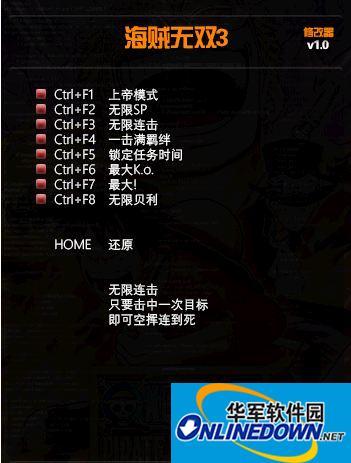 海贼无双3中文属性修改器v1.0
