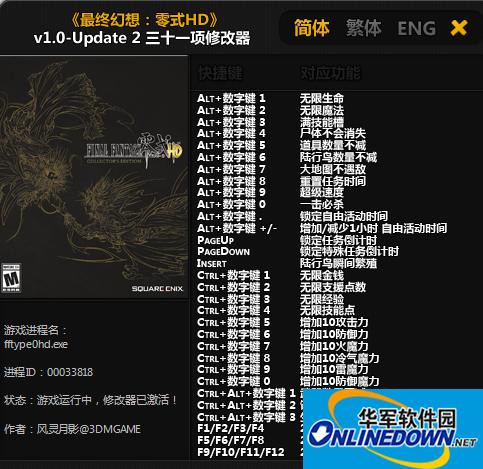 最终幻想零式HDv1.0-Update2三十一项修改器 1
