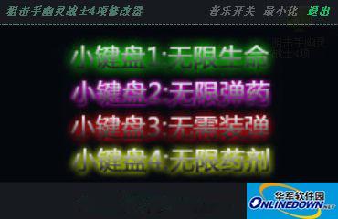 《狙击手:幽灵战士》 4项属性修改器汉化版 4项属性修改器汉