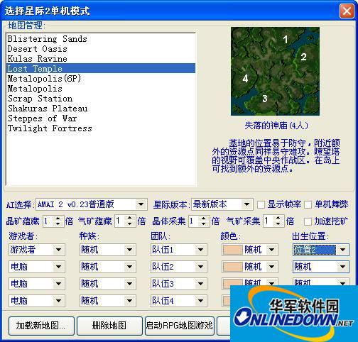 《星际争霸2》Beta工具:星际管家2.4版Beta工具:星际管家2.4版