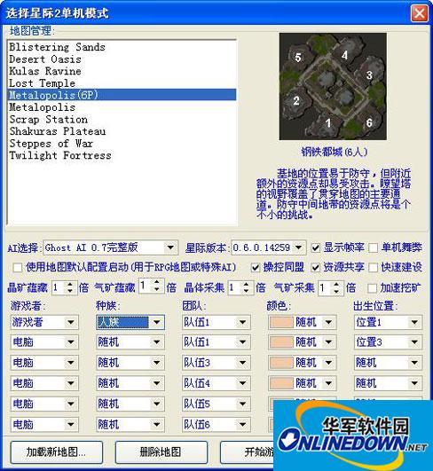 《星际争霸2》Beta工具:星际管家2.5版Beta工具:星际管家2.5版