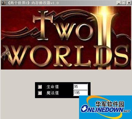 《两个世界2》+2内存属性修改器v1.0 +2内存属性修改器v1.0