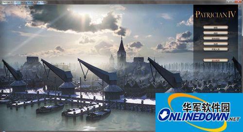 《大航海家4》汉...