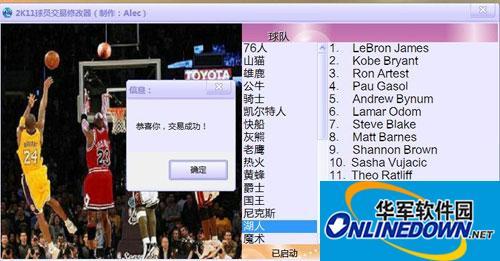 《NBA2K11》球员交易修改器V1.0球员交易修改器V1.0 1