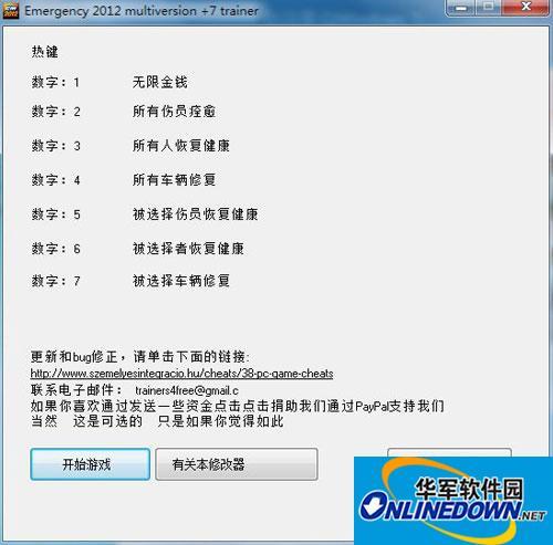 《急难先锋2012》V1.0-V1.2七项属性修改器汉化版V1.0-V1.2七项属性修改器汉化版