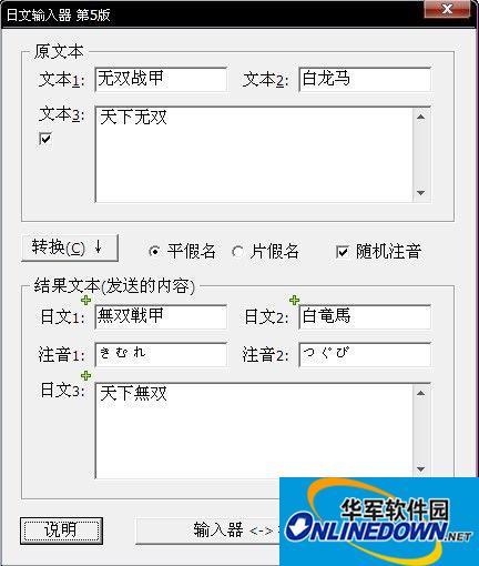 《信长之野望13:天道》日文输入器第五版日文输入器第五版 1